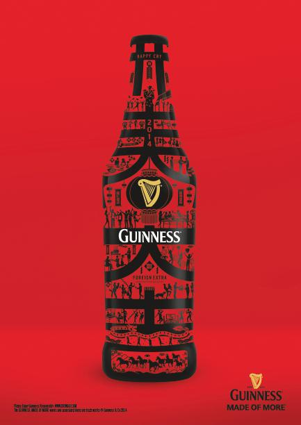 GUINNESS Foreign Extra Stout - Year of the Horse Bottle (C) Asia Pacific Breweries Singapore